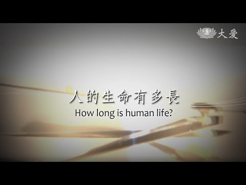 How Long Is Human Life?