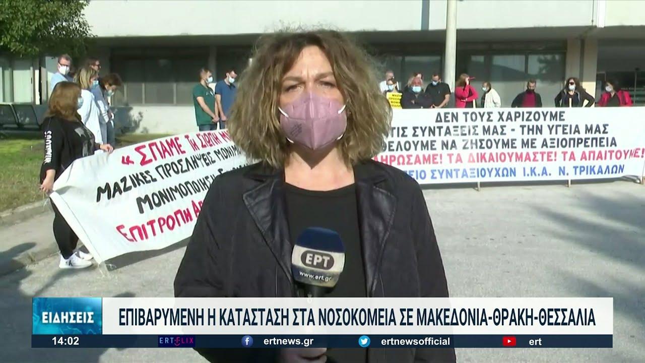 Έκρηξη κρουσμάτων στη Βόρεια Ελλάδα | 21/10/21 | ΕΡΤ