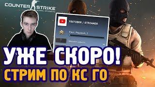 🥇ФОРТ И CS:GO! - 🔴СТРИМ на YouTube + Twitch #ксго #csgo #edwardshow