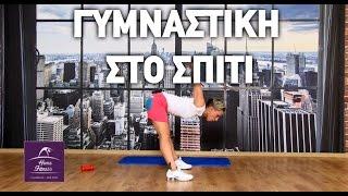 Εύκολη & γρήγορη γυμναστική στο σπίτι από Homefitness.gr