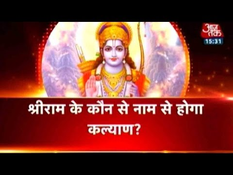 Dharm: Significance Of Chanting Shri Ram's Name राम नाम का जाप