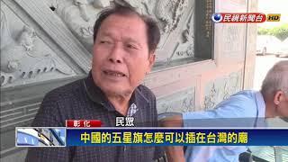 碧雲禪寺遭赤化 魏明谷:斷水斷電再拆違建-民視新聞
