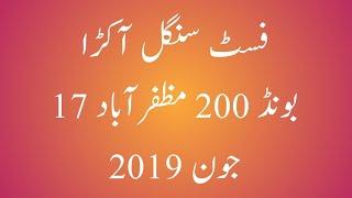 Prize bond 15000 Gutka routine city Rawalpindi - Free video