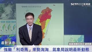 利奇馬颱風襲台/氣象局0840最新動態