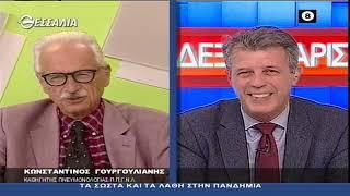 ΔΕΞΙΑ ΚΑΙ ΑΡΙΣΤΕΡΑ_Κ.ΓΟΥΡΓΟΥΛΙΑΝΗΣ 21 10 2021