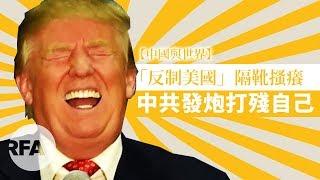 【中國與世界】「反制美國」隔靴搔癢  中共發炮打殘自己
