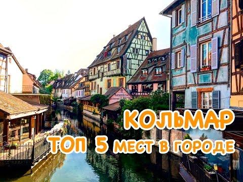 Кольмар - один из самых красивых городов Франции!