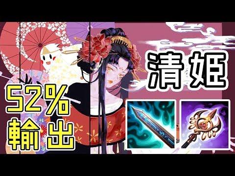 【鬼鬼】最強單挑法師!「蛇女?清姬」決戰!平安京 (陰陽師)