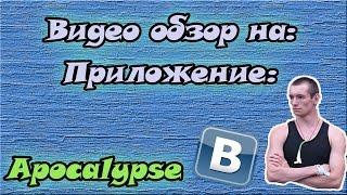 """Видео обзор игры в контакте """"Apocalypse"""""""