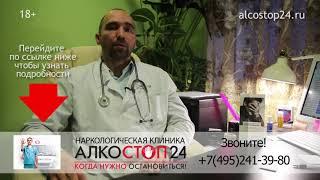 Наркологическая помощь на дому