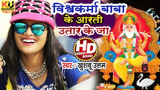 #VIDEO| विश्वकर्मा बाबा के आरती उतार के जा | Khushboo Uttam | Vishwakarma Puja Song | New Song 2020 - Download this Video in MP3, M4A, WEBM, MP4, 3GP