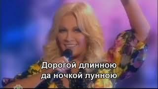 Дорогой длинною - Таисия Повалий (2011) (Subtitles)