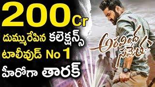 Aravinda Sametha Worldwide Box Office Collections