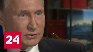 Интервью NBC: последнюю реплику Путина вырезали - Россия 24