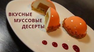Очень вкусные муссовый пирожные-) Рецепт зеркальной глазури.