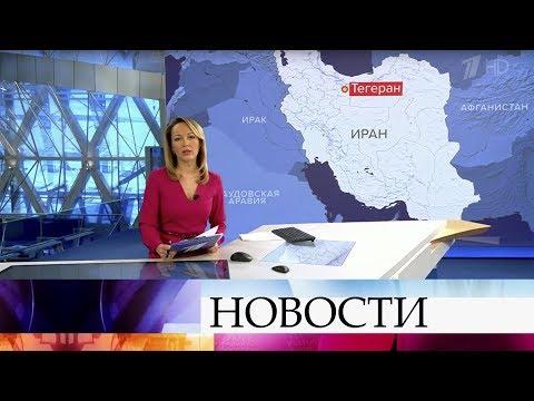 Выпуск новостей в 12:00 от 14.01.2020