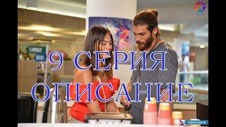РАННЯЯ ПТАШКА описание 9 серии турецкого сериала на русском языке, дата выхода