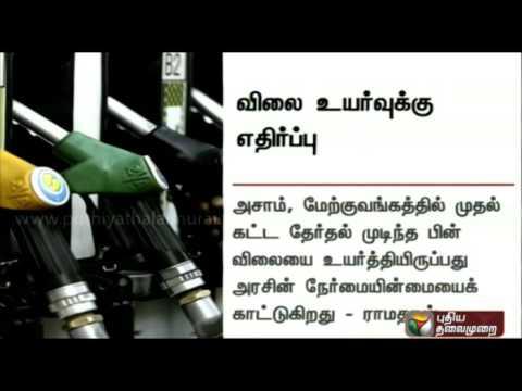 Ramadoss-GK-Vasan-condemn-hike-in-petrol-diesel-price