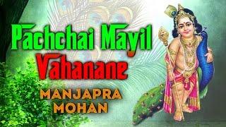 Pachai Mayil Vaahanane Bhajan by Manjapra Mohan