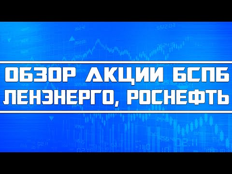 Обзор акций Банк Санкт-Петербург, Ленэнерго, Роснефть + на фоне чего растет рынок РФ сегодня?