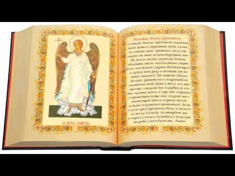 Молитва Ангелу Хранителю о защите.