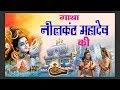 Gatha Neelkanth MahaDev Ki !! सम्पूर्ण गाथा नीलंकठ की    Muscial Gatha Neelkant Mahadev Ki