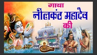 Gatha Neelkanth MahaDev Ki !! सम्पूर्ण गाथा नीलंकठ की || Muscial Gatha Neelkant Mahadev Ki