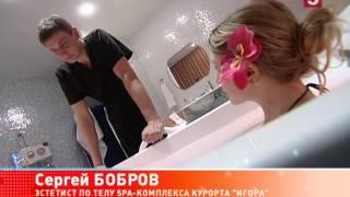 """Молочные ванны СПА. """"Тело в дело!"""" Утро на 5"""