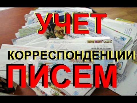 Учет КОРРЕСПОНДЕНЦИИ и делопроизводство входящей почты в компании или ИП