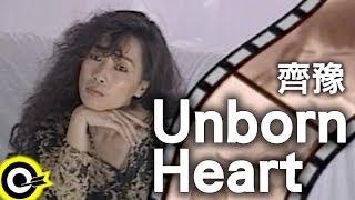 齊豫 Chyi Yu【Unborn heart】Official Music Video