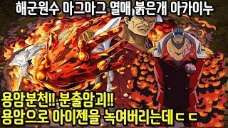 """파오캐 RPG수정맵 원피스 해군원수 붉은개 아카이누 """"마그마그열매"""""""