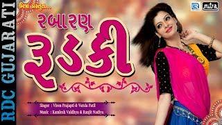 Rabaran Rudki   રબારણ રૂડકી   New Gujarati Lok Geet 2017   Viren Prajapati, Vatsala Patil