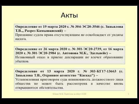 Судебная практика по налоговым спорам за март 2020 / overview of tax disputes