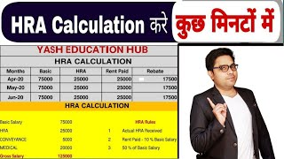 HRA Calculation In Salary | HRA Calculation In Excel | HRA Calculation Income