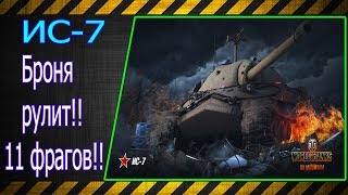 ИС-7.  Броня рулит!!! 11 фрагов!!! Лучшие бои World of Tanks