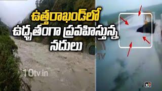 ఉత్తరాఖండ్లో ఉధృతంగా ప్రవహిస్తున్న నదులు: Heavy Rains In Uttarakhand