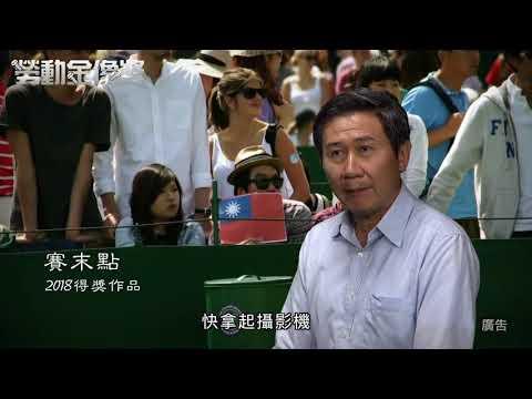 2019勞動金像獎30秒宣傳影片(台語版)