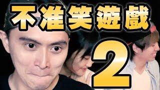 【挑戰】不準笑遊戲2!陪我地一齊忍!!