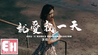 華語好聽推薦【EHP Music Channel】[09-20*]