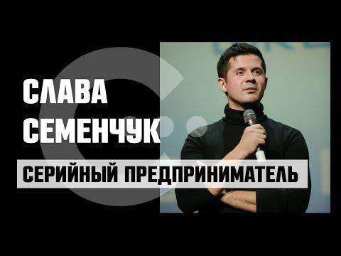 Слава Семенчук – серийный предприниматель, Life-pay, PayQR, Block-chain.com, Blockchain.ru, MBA