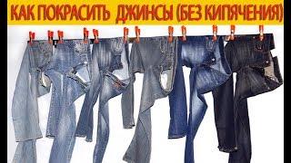 Как покрасить  джинсы (без кипячения)