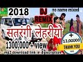 new song !! सतरंगी लेहरीयो  !! satrangi  lehriyo ll full hard Bass mix 2018