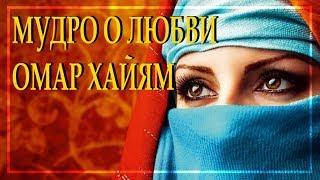ОМАР ХАЙЯМ Мудро и очень красиво о Любви Читает Леонид Юдин