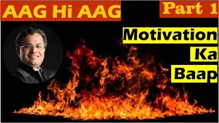 <b>Aag Hi Aag</b> Part 1 By Santosh Nair  Best Motivational Video In Hindi