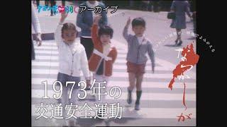 1973年 交通安全運動【なつかしが】