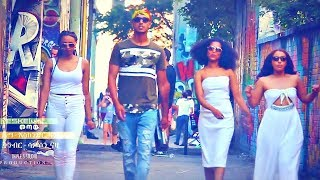 Eske - Metaw | መጣው - New Ethiopian Music 2018 (Official Video)