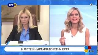 Συνέντευξη στην εκπομπή ΣΥΝ της ΕΤ3