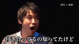 高橋広樹に坂本真綾との交際を知られていたことを知り驚愕する鈴村健一