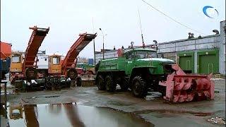 «Новгородское спецавтохозяйство» уверяет в своей готовности к зиме