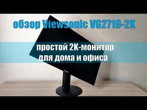 Обзор монитора Viewsonic VG2719-2K
